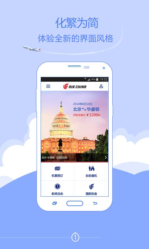 国航无线-机票、旅游 - screenshot