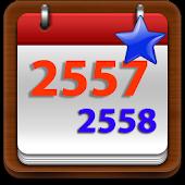 ปฏิทิน 2557-2558 (ซ่อนโฆษณา)