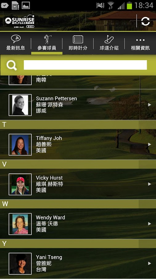SUNRISE LPGA Taiwan- screenshot