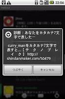 Screenshot of twicca ShindanMaker plugin