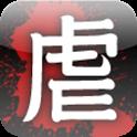 残虐の日本史 icon