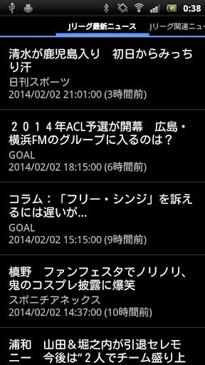 免費新聞App|Jリーグニュース|阿達玩APP