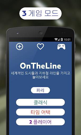지하철 게임 OnTheLine