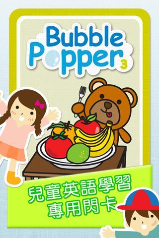 泡泡生字樂 3 - 食物與餐具 寶寶學英語系列