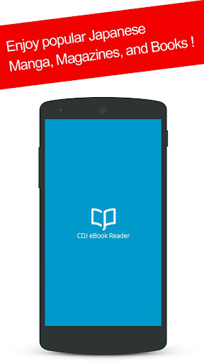 CDJapan eBook Reader