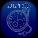 2012年上半期運勢占い logo