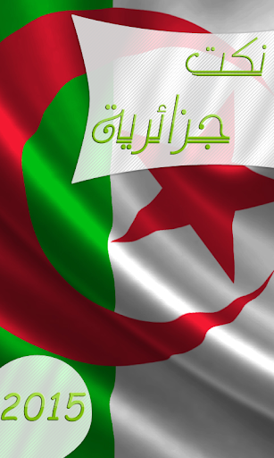 نكت جزائرية 2015 - Nokat Alger