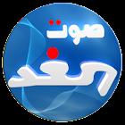 Sawt El Ghad Lebanon icon