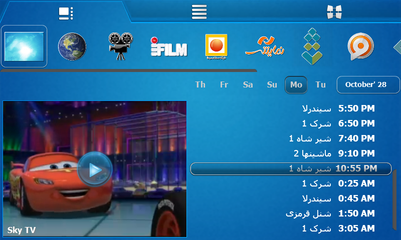 Irangate TV- screenshot