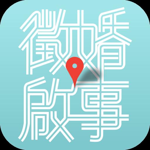 徵婚啟事 娛樂 App LOGO-APP開箱王