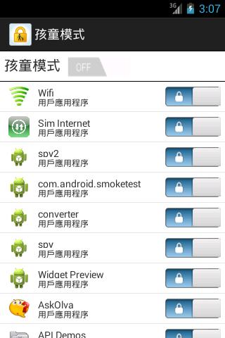 【免費工具App】孩童模式-APP點子
