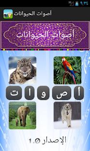 أصوات الحيوانات- screenshot thumbnail