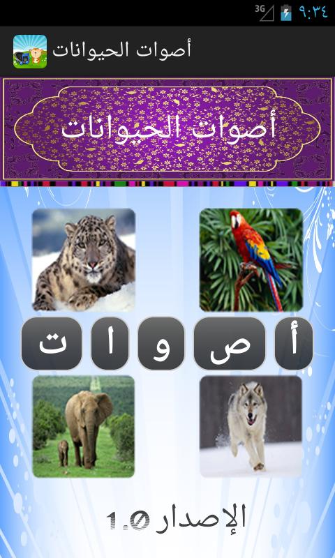 أصوات الحيوانات - screenshot