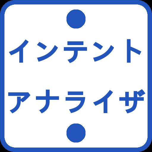 工具のインテントアナライザ LOGO-HotApp4Game