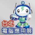 2011台北電腦應用展 logo