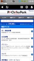 Screenshot of ヤマダ電機 ケイタイde安心