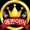예쁜아이 선발대회 logo
