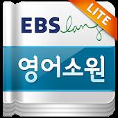 [무료]EBS 매일매일 영어소원[스마트포인트리딩 적용]