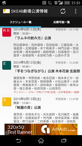 SKE48劇場公演情報