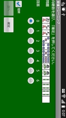 麻雀トレーニングのおすすめ画像2