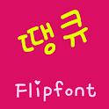 RixThankyou Korean FlipFont logo