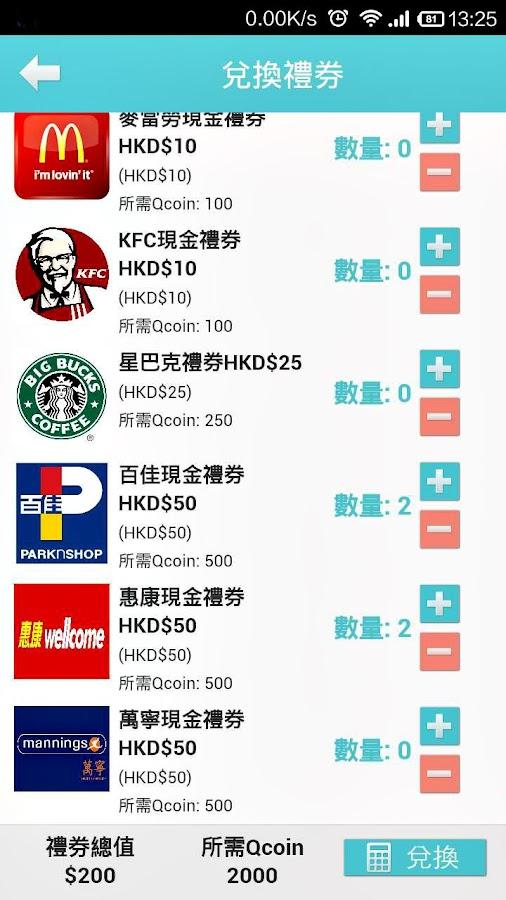 即Fun賞 – 禮券隨時攞 - screenshot