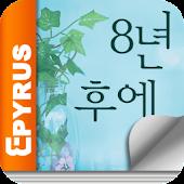 [로맨스]8년 후에 1 - 에피루스 베스트 소설
