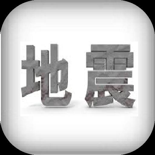 天气のJishininfo LOGO-記事Game