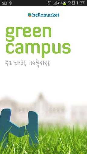 계명대학교 공식 벼룩시장- 헬로마켓 그린캠퍼스