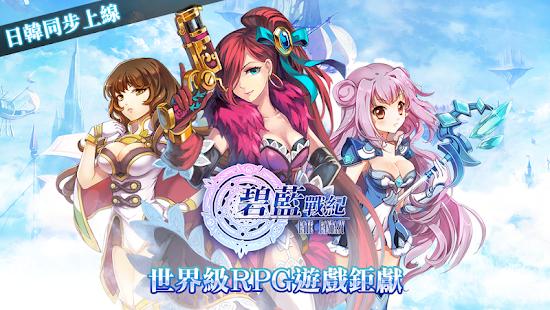 碧藍戰紀-天命幻想