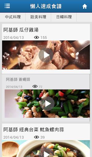 【免費生活App】懶人速成食譜-APP點子