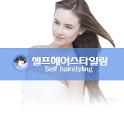 셀프헤어스타일링으로 머리변신! icon