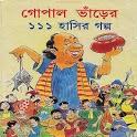 Gopal Varer Hasir Golpo icon