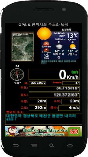 アドレスと天気|玩旅遊App免費|玩APPs