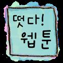 떳다! 웹툰 icon