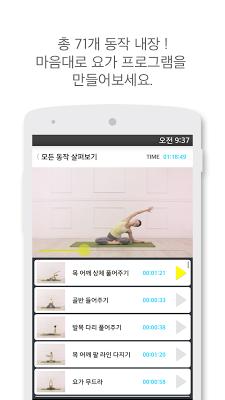 스키니 요가 (동영상 따라하며 다이어트 하심) - screenshot