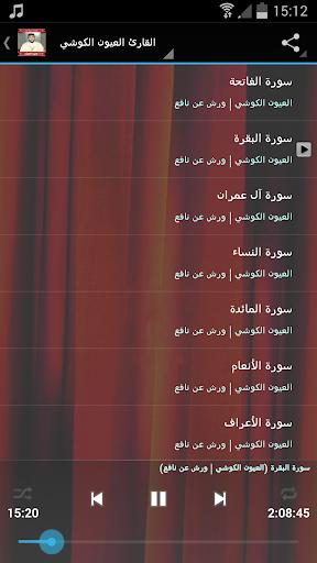 القرآن كامل - العيون الكوشي