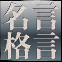 名言・格言 人類の英知 全名言1900収録 icon