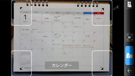 スマレコ カレンダー