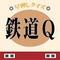 鉄道Q logo