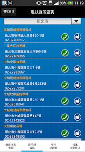 警政服務 - screenshot thumbnail