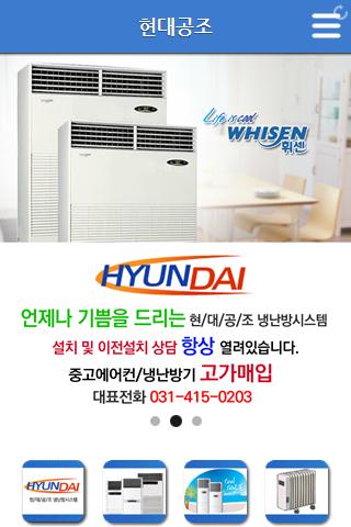 현대공조 중고 에어컨 냉난방기