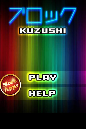 玩街機App|暇つぶしシリーズ ブロック崩し(アイテム駆使の反射型ゲーム)免費|APP試玩