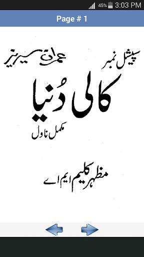Kaali Duniya - Imran Series