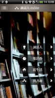 Screenshot of 誠品人 eslite
