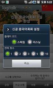 [무료]신공 중국어회화- screenshot thumbnail