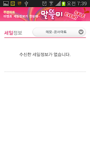 알뜰이 screenshot 2