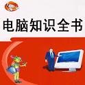 电脑知识全书 icon