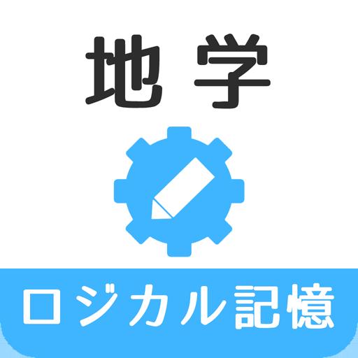 ロジカル記憶 地学 無料の勉強アプリ LOGO-APP點子