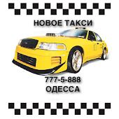 Новое такси Одесса